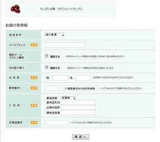 サンプルからの本品・定期引き上げに貢献する見込み客リスト収集ツール