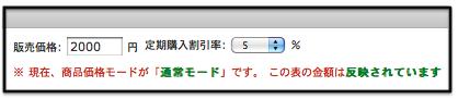 商品情報登録