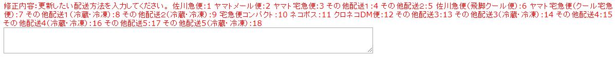変更 指定 佐川 時間 急便